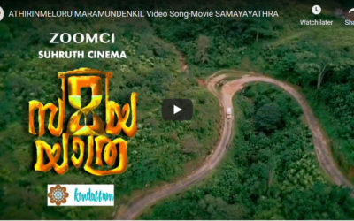 ATHIRINMELORU MARAMUNDENKIL Video Song-Movie SAMAYAYATHRA